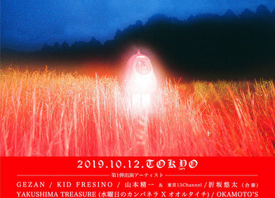 【Live】2019.10.12(土)「十三月 presents 全感覚祭 19 -NEW AGE STEP-」@東京 印旛医大前 HEAVY DUTY