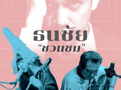 【Live】2018.7.7(土)「ธนชัยชวนชม Acoustic Series #1」@バンコク・ROCKADEMY THAILAND