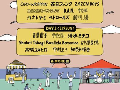 【Live】2019.5.18(土)-19(日)「CIRCLE '19」@福岡・海の中道海浜公園 野外劇場