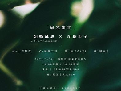 【Live】2021.7.10(土)Big Romantic Jazz Pre「緑憩光音」@能楽堂「青山銕仙会」