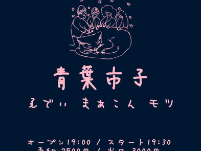 【Live】2019.3.30(土)「にゃんこヒーリング」@大阪・HOPKEN