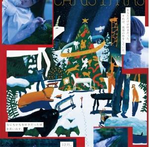 【Live】2017.12.23(土・祝)/12.24(日)「LUMINE CHRISTMAS~ルミネ×最果タヒの詩の世界~」CHRISTMAS SPECIAL LIVE