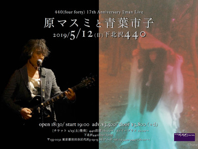 【Live】2019.5.12(日) 440(four forty) 17th Anniversary 2man Live 『原マスミと青葉市子』下北沢440(four forty)