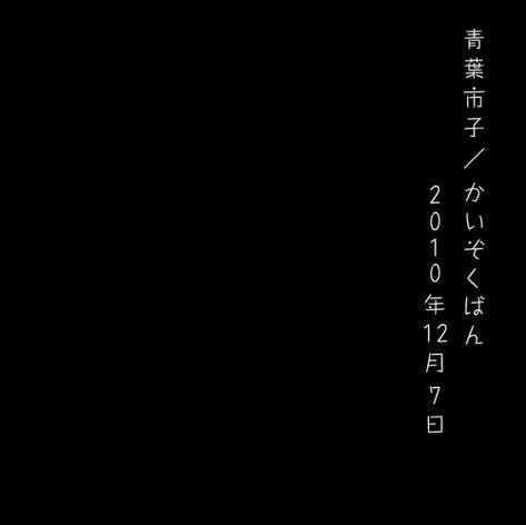 ライブアルバム「かいぞくばん 2010年12月7日」