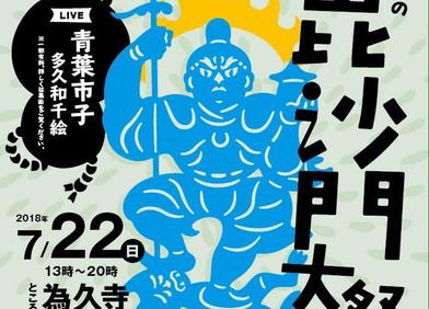 【Live】2018.7.22(日)「夏の毘沙門大祭」@島根・為久寺