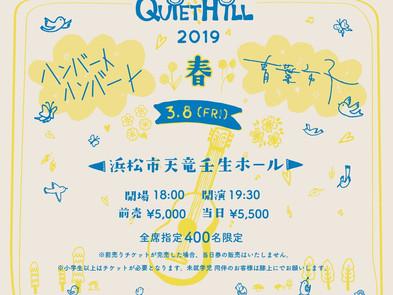 【Live】2019.3.8(金)「QUIET HILL 2019」@静岡・浜松市天竜壬生ホール