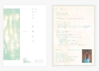 【Live】2019.10.05(土)「音が奏でる」@益子・茶屋雨巻