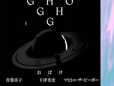 【Live】2019.4.8(月)「GHOST」@代官山UNIT