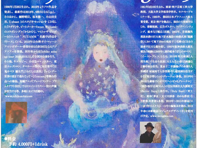 【Live】2019.3.5(火)「青葉市子+寺門孝之」@湯島・バー道