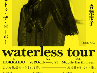 【Live】2019.6.23(日) 「NUUAMMwaterless tour」@札幌・PROVO