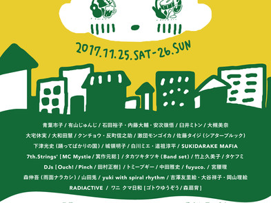 【Live】2017.11.26(日)「一乗寺 the Day of Pleasure 2017」@AKOSHAN(京都・一乗寺)