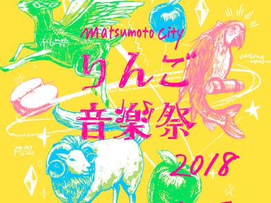 【Live】2018.9.22(土)「りんご音楽祭2018」@松本・アルプス公園