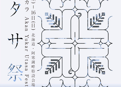 【Live】2020.02.15(土)-16(日) 阿寒ユーカラ ウタサ祭り@北海道釧路市阿寒湖(氷上特設会場)