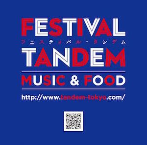 【Live】2018.9.24(月・祝)「Festival TANDEM - Music & Food」@代官山・UNIT & UNICE