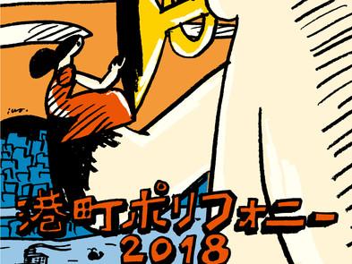 【Live】2018.12.24(月・祝)「港町ポリフォニー2018 EXTRA」@神戸酒心館ホール