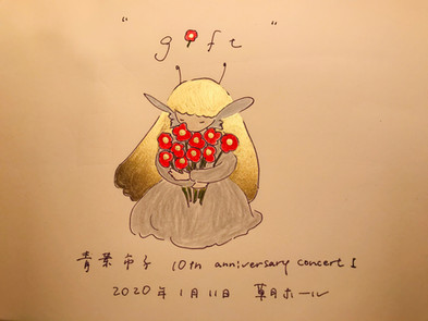 "【Live】2020.1.11(土) ""gift"" 青葉市子 10th anniversary concert Ⅰ"