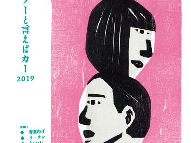 【Live】2019.11.22(金)「折坂悠太のツーと言えばカー2019・東京公演」@東京 有楽町ヒューリックホール