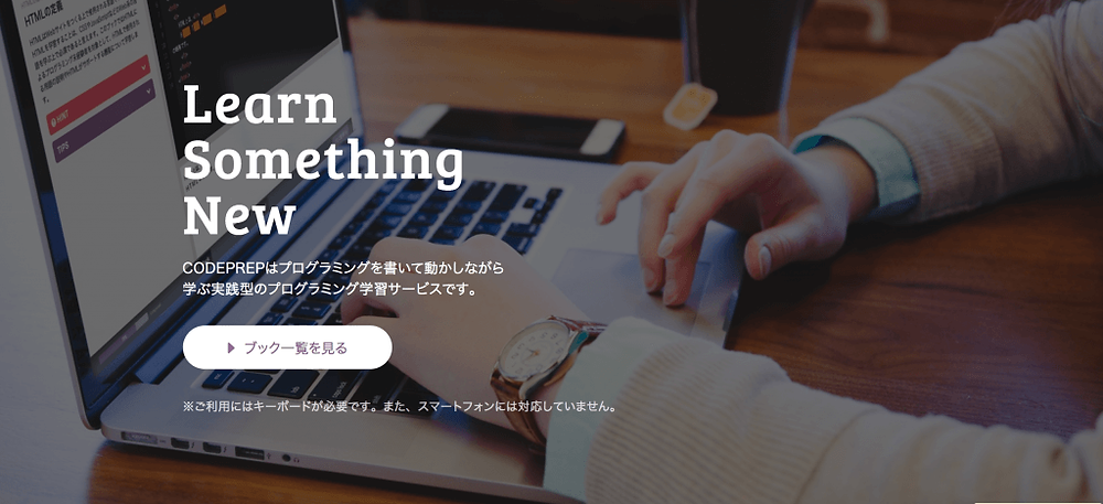 実践型オンラインプログラミング学習サービス「CODEPREP(コードプレップ)」コピー