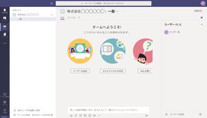 Microsoft Teamsログイン画面