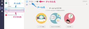 【Microsoft Teams 操作マニュアル】 3.チャネル機能