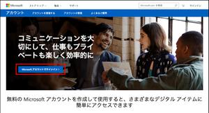 【Microsoft Teams 操作マニュアル】 1.アカウント登録方法