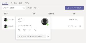 メンバーの管理画面