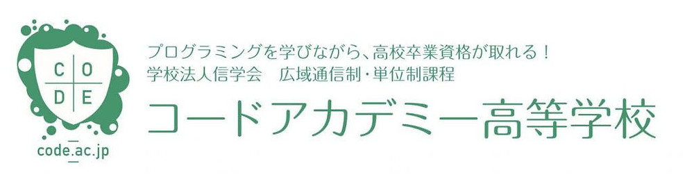 コードアカデミー高等学校ロゴ