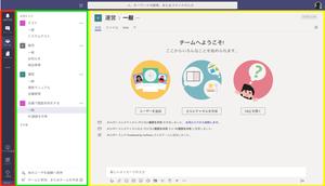 【Microsoft Teams 操作マニュアル】 8.フィード・マイアクティビティ
