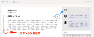 Wikiの編集画面