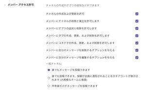 メンバーのアクセス許可の設定