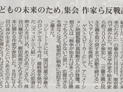 「毎日新聞」に「世界子どもの日」に行われたイベントのようすが紹介されました。