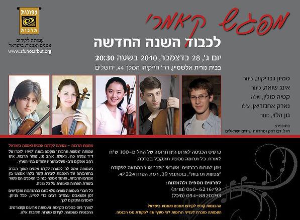 61_quartet_Jerusalem.jpg