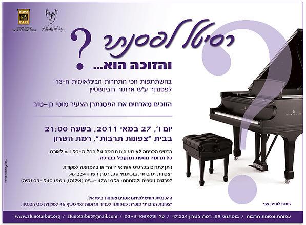 רסיול לפסנתר, זוכי תחרות רובינשטיין, צפונות תרבות