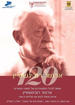 מאה ועשרים לארתור רובינשטיין, צפונות תרבות