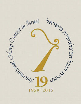 The international harp contest in israel