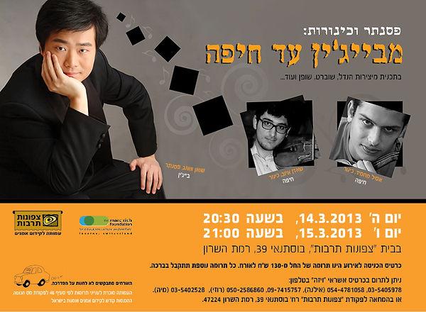 מבייג׳ין עד חיפה, צפונות תרבות