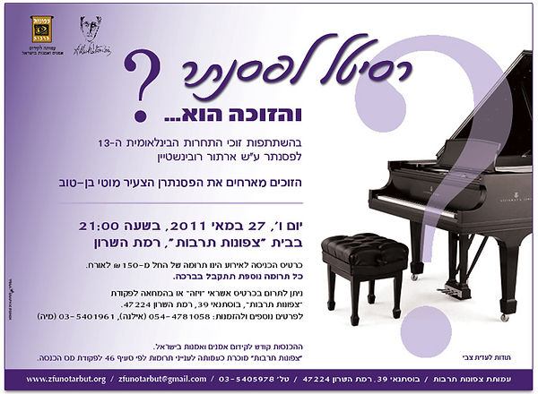 Piano recital, Zefunot Culture