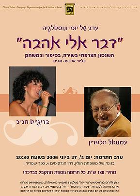 עמנואל הלפרין ובריג׳יט חביב, צפונות תרבות