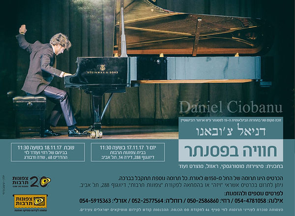 דניאל צ׳ובאנו, צפונות תרבות