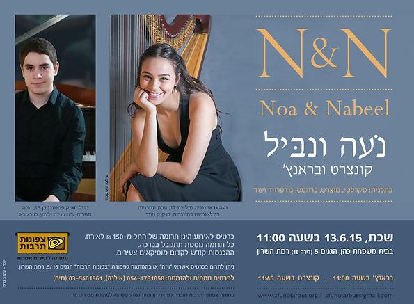 N&N, Noa and Nabeel, zefunot culture