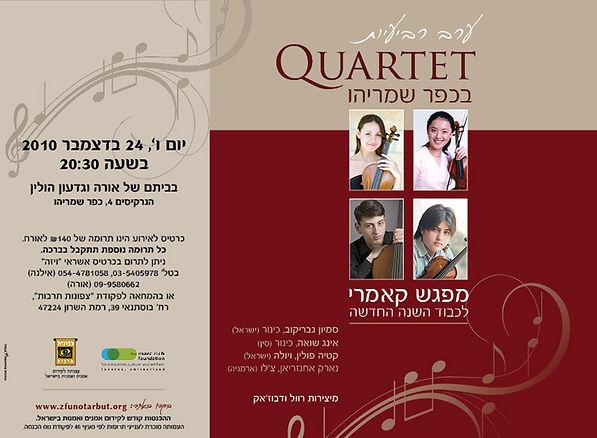 Quartet Night, Zefunot Culture
