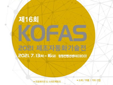 KOFAS 2021 제조 자동화 기술전 참가