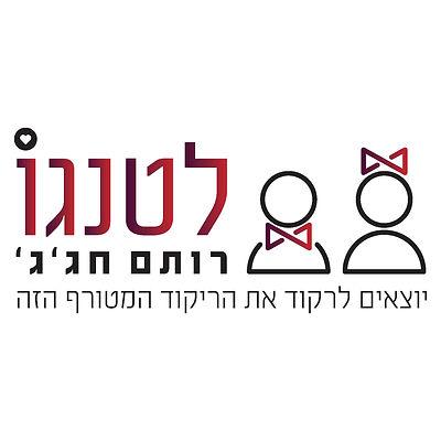 לוגו 2 לטנגוA.jpg