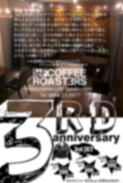 3周年(デザイン面).png