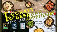 クラフトビールとサイドメニュー