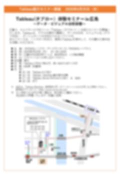 ハンズオンセミナーDS掲載 20200625.tif