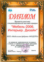 ДипломМодерн8.jpg