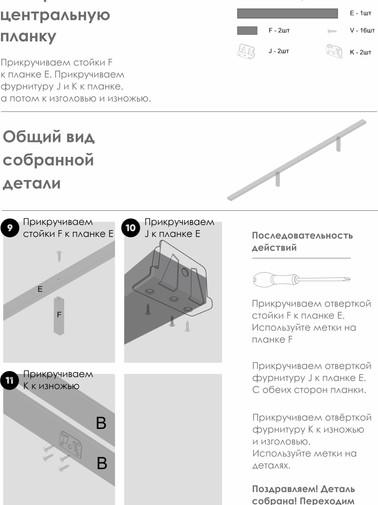 инструкции 6.jpg