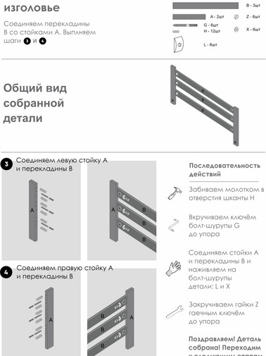 инструкции 3.jpg