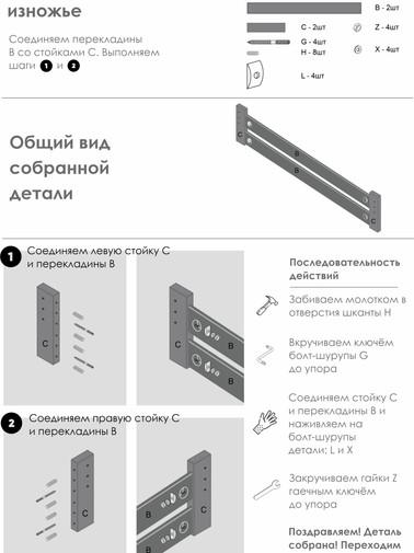 инструкции 2.jpg